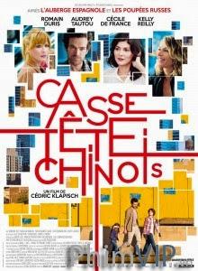 Xếp Hình Kiểu Trung - Chinese Puzzle poster