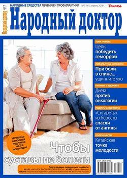 Читать онлайн журнал<br>Народный доктор (№7 2016)<br>или скачать журнал бесплатно