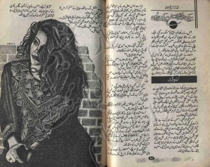Main Khwab Ky Safar Mein Hn Complete By Amna Riaz