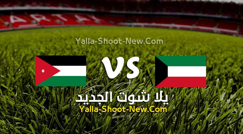 مباراة الأردن والكويت
