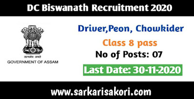DC Biswanath Recruitment 2020