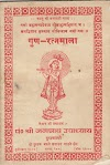 Gunaratna Mala (गुणरत्न माला) Free Download In Pdf .