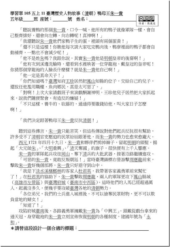 學習單105五上11_台灣歷史人物故事07_清領_朱一貴_01