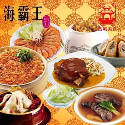 海霸王-大吉大利2012年菜預購