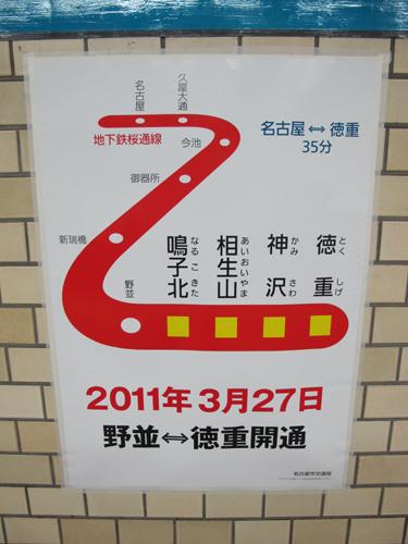 Sakura-dori Line, Nagoya