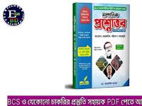 সাম্প্রতিক প্রশ্নোত্তর - PDF ফাইল
