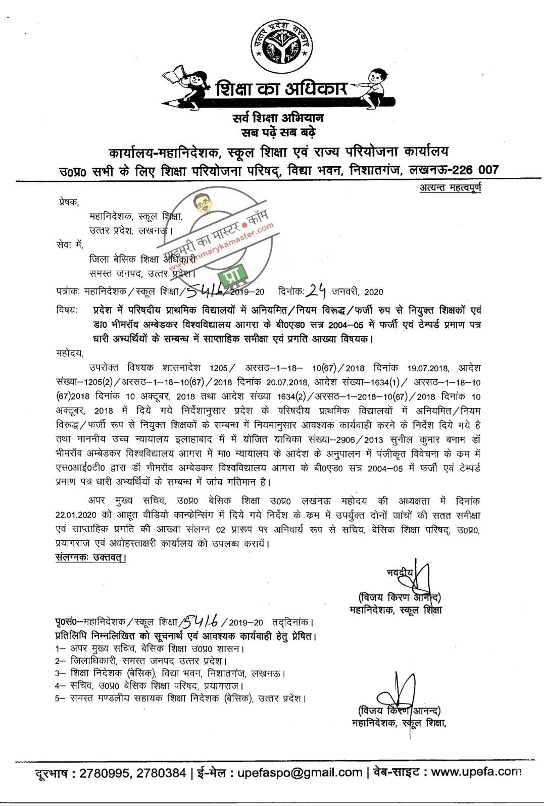 सरकारी स्कूलों में फ़र्ज़ी रूप से नियुक्त शिक्षकों व फ़र्ज़ी आगरा बीएड डिग्री की साप्ताहिक समीक्षा किये जाने का आदेश