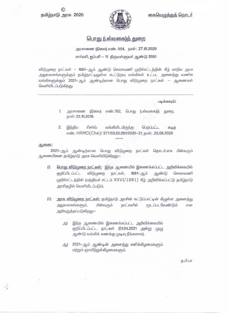 GO 554 - Tamilnadu Government Holiday List 2021 Published