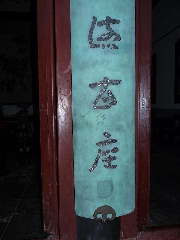 Chine.Shanghai et Suzhou - P1060119.JPG