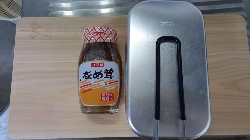 メスティンで炊くなめ茸ご飯の材料の写真