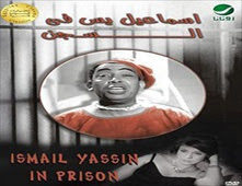 فيلم اسماعيل يس فى السجن