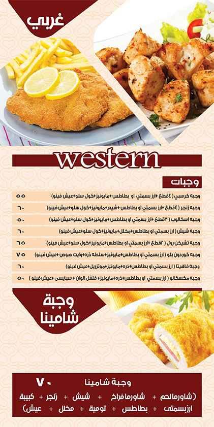 منيو مطعم شامينا 6