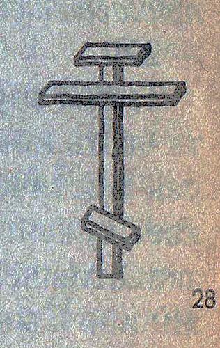 История развития формы креста Img056