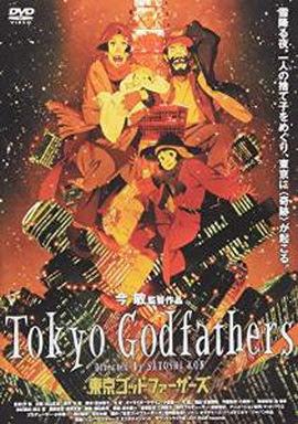 [MOVIES] 東京ゴッドファーザーズ / Tokyo Godfathers (2003)