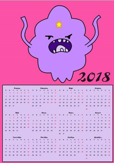 календарь с пупыркой на 2018 год