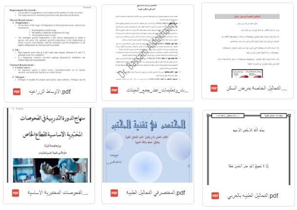 كورس تحاليل طبية pdf