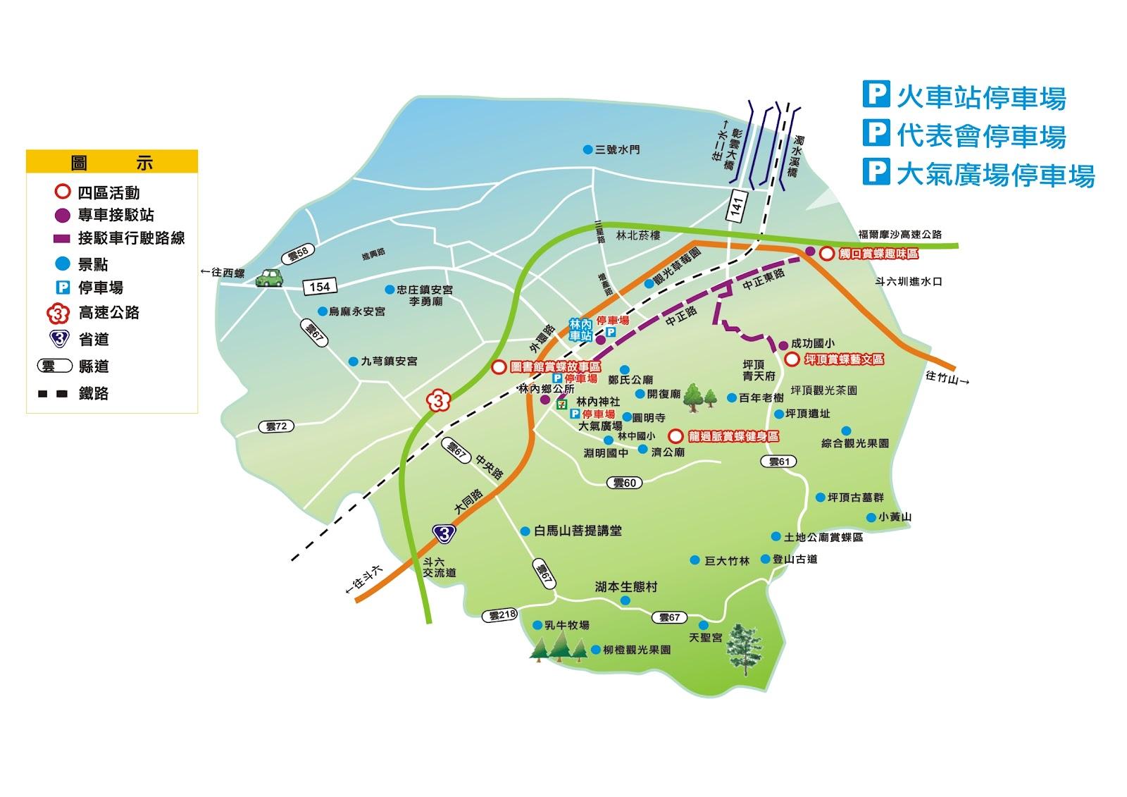 林內觀光景點圖/賞蝶地圖