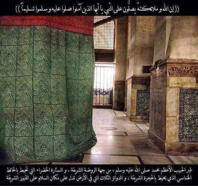 Rare Makkah Madina Photo Collection Inside View Of Roza E Rasool Saw