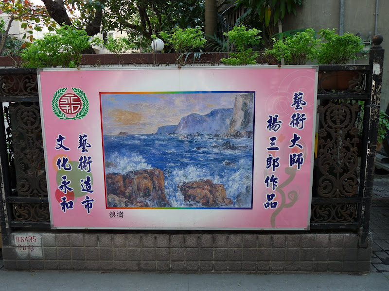 TAIWAN. Rues de Taipei près du métro Dingxi - P1160193.JPG
