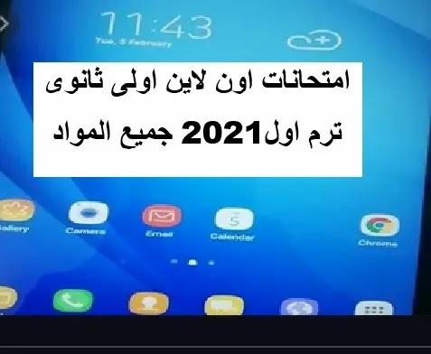 امتحانات اون لاين اولى ثانوى ترم اول2021 جميع المواد عربى ولغات