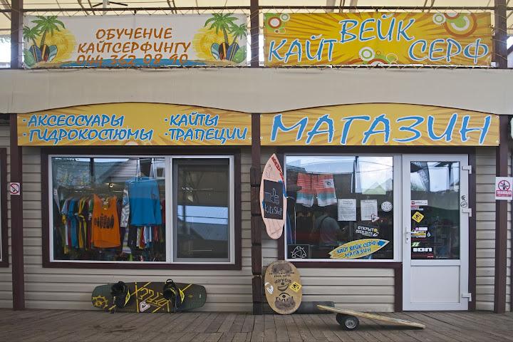 Магазин Kiteshop.kiev.ua находится в парке Дружбы Народов (Московский мост) в Х-парке.