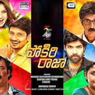 Pokiri Raja Movie Posters
