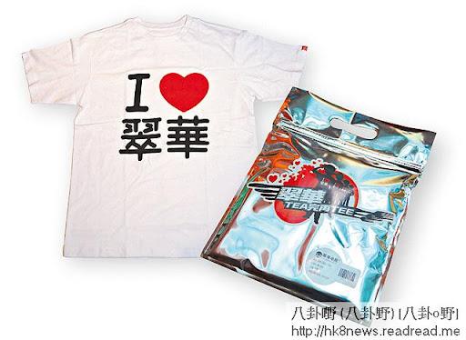 翠華於○七年推出「 I love翠華」等 T恤,大受歡迎,一度賣斷市,月初的美酒佳餚嘉年華亦有出售。(《蘋果日報》圖片)
