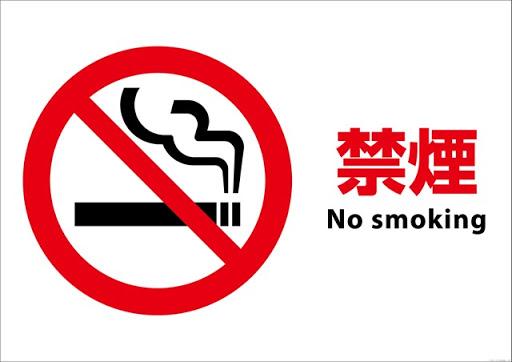pictogram15no smoking thumb%255B2%255D - 【禁煙/IQOS】日本禁煙学会がIQOS/Ploom Tech/Gloも「通常のタバコと同様に危険である」と健康被害を「【加熱式電子タバコ】緊急警告!」として発表する!!