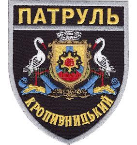 Патруль Кропивницький /поліція/ нарукавна емблема