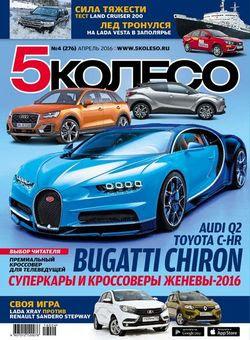 Читать онлайн журнал<br>5 Колесо (№4 апрель 2016)<br>или скачать журнал бесплатно