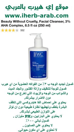 غسول تجديد الوجه ب ٣٪ من الفواكه العضوية من اي هيرب Beauty Without Cruelty, Facial Cleanser, 3% AHA Complex, 8.5 fl oz (250 ml)
