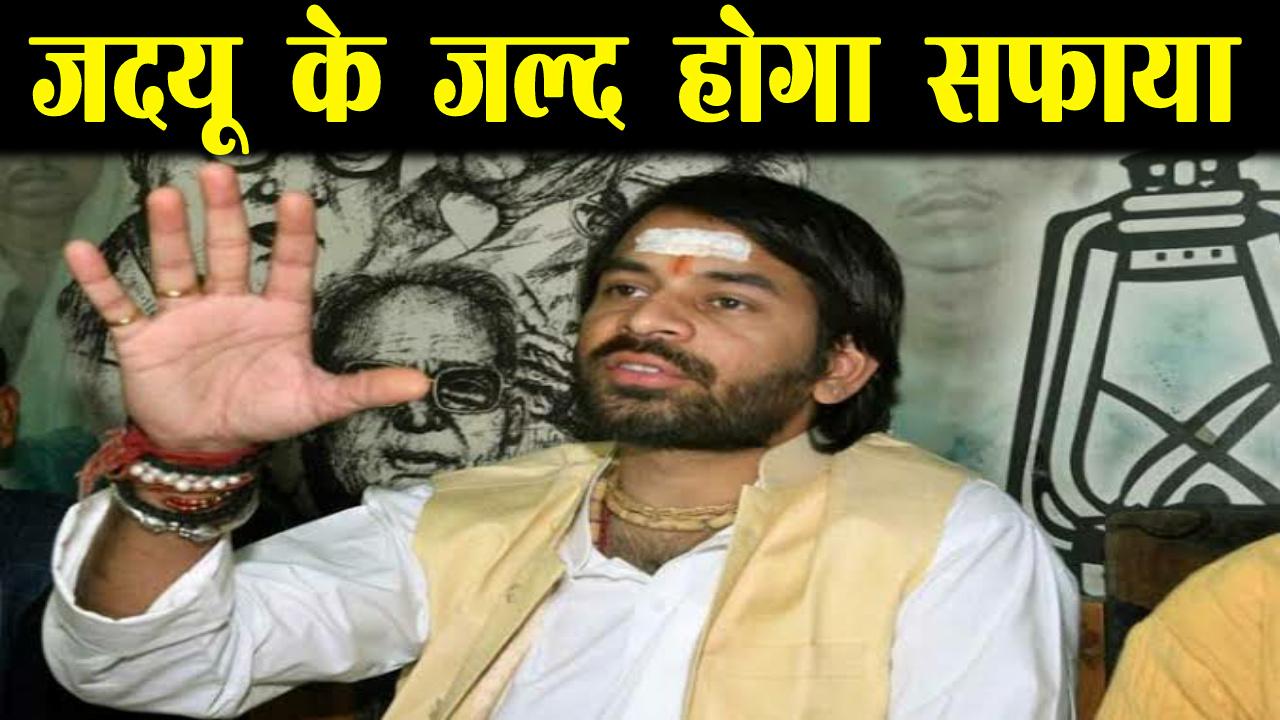 अरुणाचल में हलचल का बिहार में असर? तेज प्रताप का दावा- JDU में टूट शुरू, यहां भी जल्द होगा सफाया