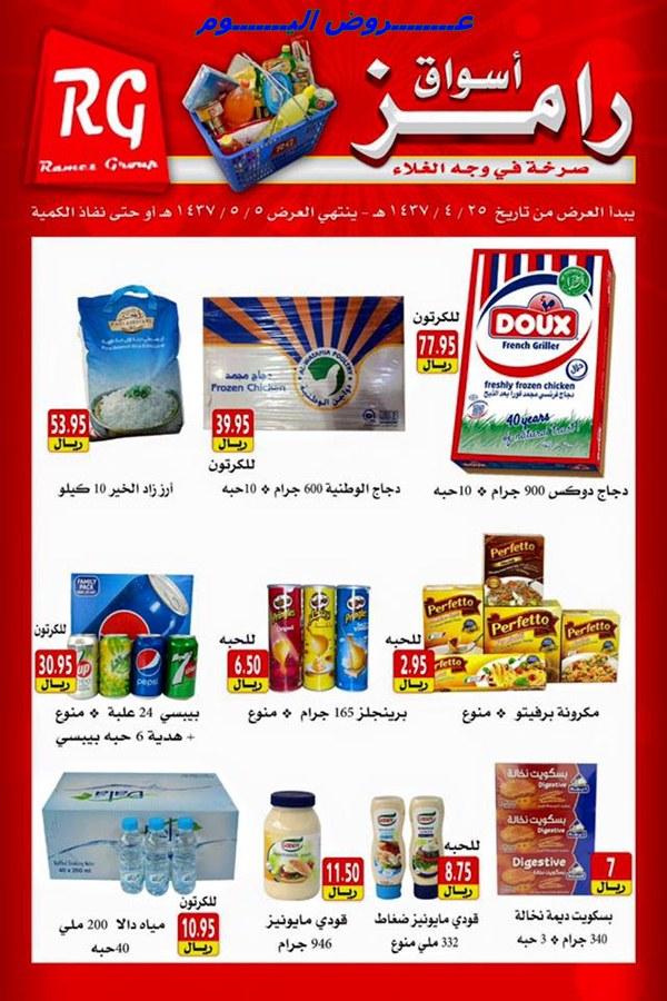 5444db221 عروض اسواق رامز السعودية اليوم 4 يناير 2016 الخميس 25 ربيع الثاني 1437,عروض  حرقنا الأسعار