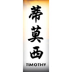 timothy-chinese-characters-names.jpg