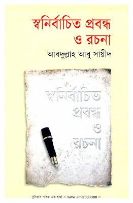 স্বনির্বাচিত প্রবন্ধ ও রচনা - আবদুল্লাহ আবু সায়ীদ