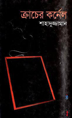 ক্রাচের কর্নেল - শাহাদুজ্জামান
