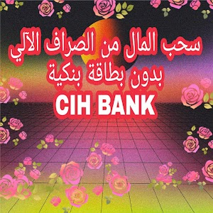 سحب المال من الصراف الآلي لبنك CIH بدون بطاقة بنكية باستخدام خدمة CIH Express