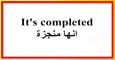 It's completed انها منجزة