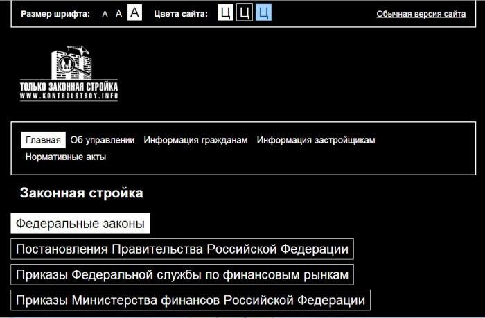 Версия сайта для слабовидящих разработана в соответствии с ГОСТ Р 52872-2007