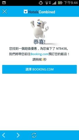 Hotelscombined 訂房網站與APP (30)