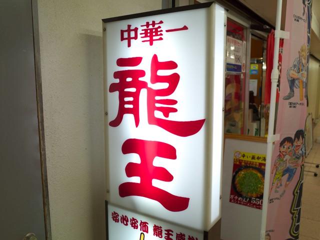 店頭の立看板の文字