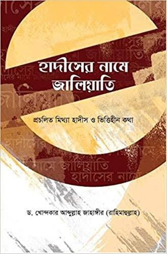 [PDF] হাদীসের নামে জালিয়াতি - Hadis Er Name Jaliati Ebook Download