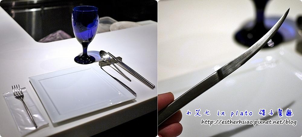 5 叉子來的刀子