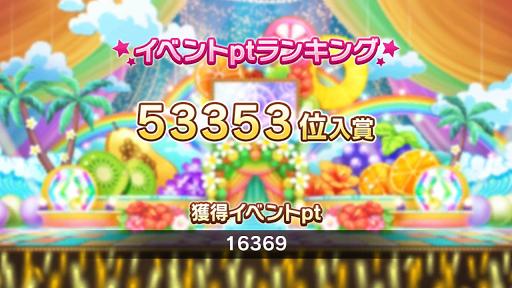 [スクリーンショット]結果53353位