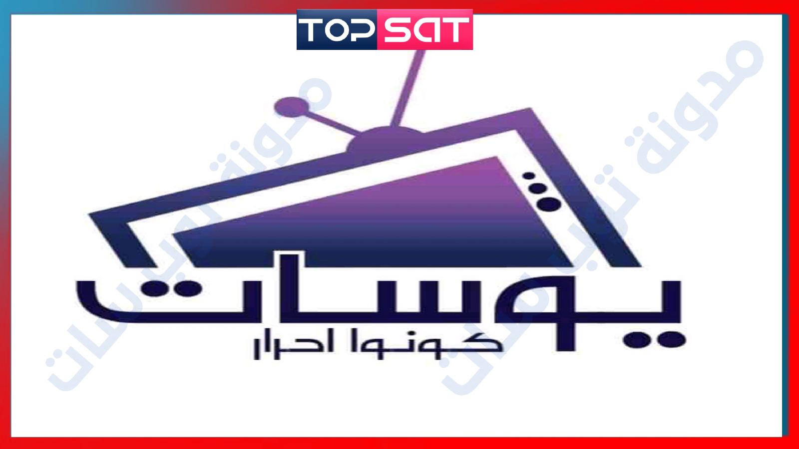 حصريا تردد قناة يوسات YouSat TV الجديدة على القمر الصناعي نايل سات 2020