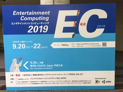 EC2019に参加しました