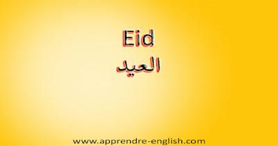 Eid العيد