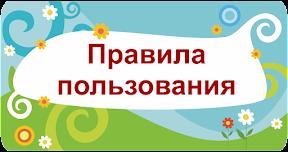 http://www.akdb22.ru/pravila-polzovania