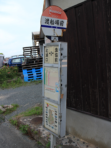 西日本鉄道 渡船場前バス停