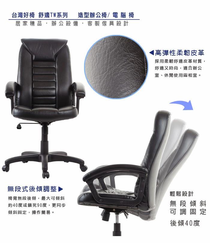 中和中古辦公椅買賣